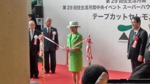 中央イベント テープカットセレモニー 高円宮妃殿下