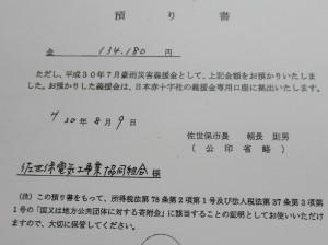 西日本豪雨災害義援金 総額134,180円